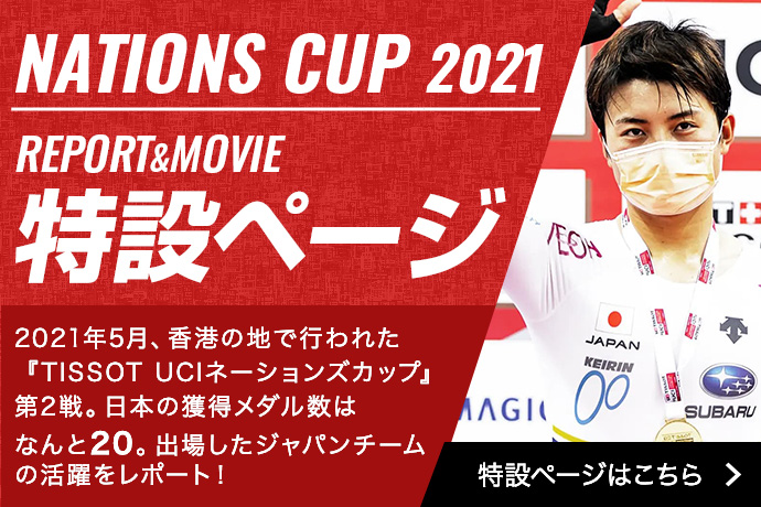 NATIONS CUP 2021 特設ページ