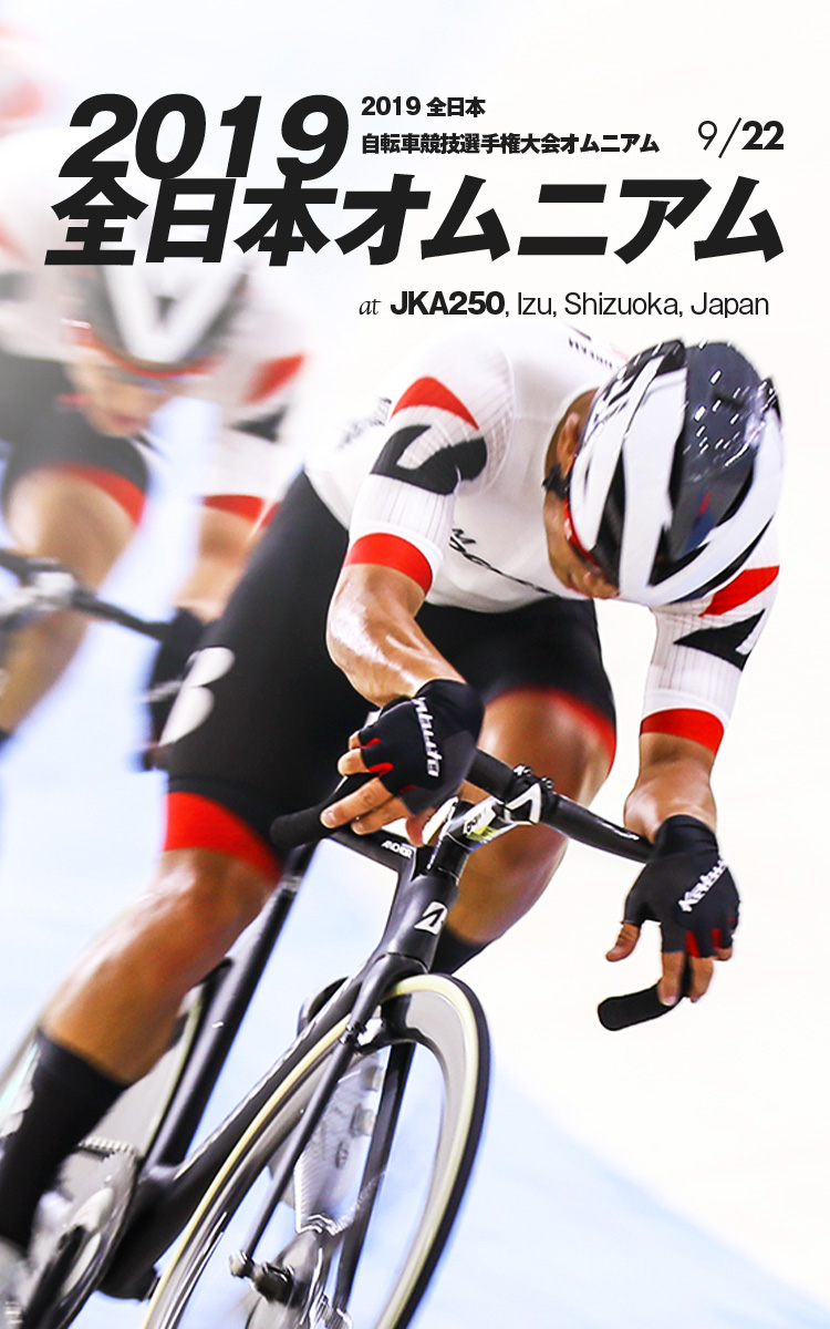2019全日本自転車競技選手権大会 オムニアム