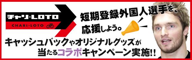 チャリロト.com|競輪・オートの車券・くじ購入のオフィシャルサイト