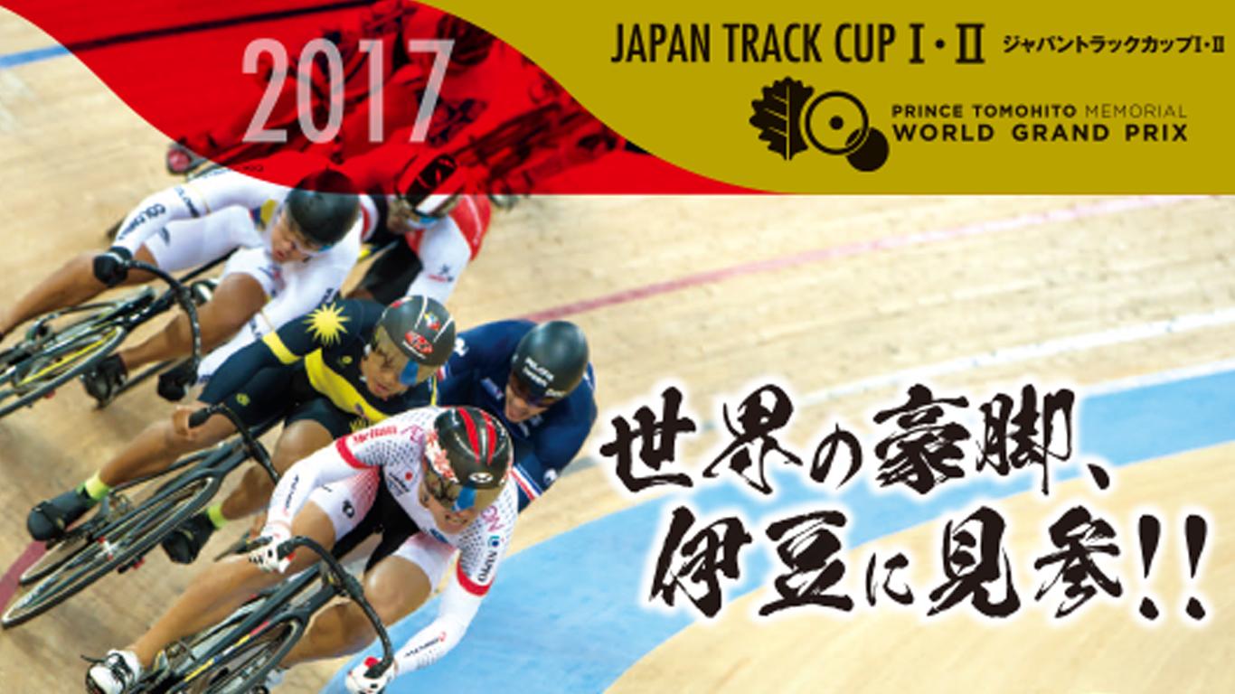 ジャパントラックカップ2017