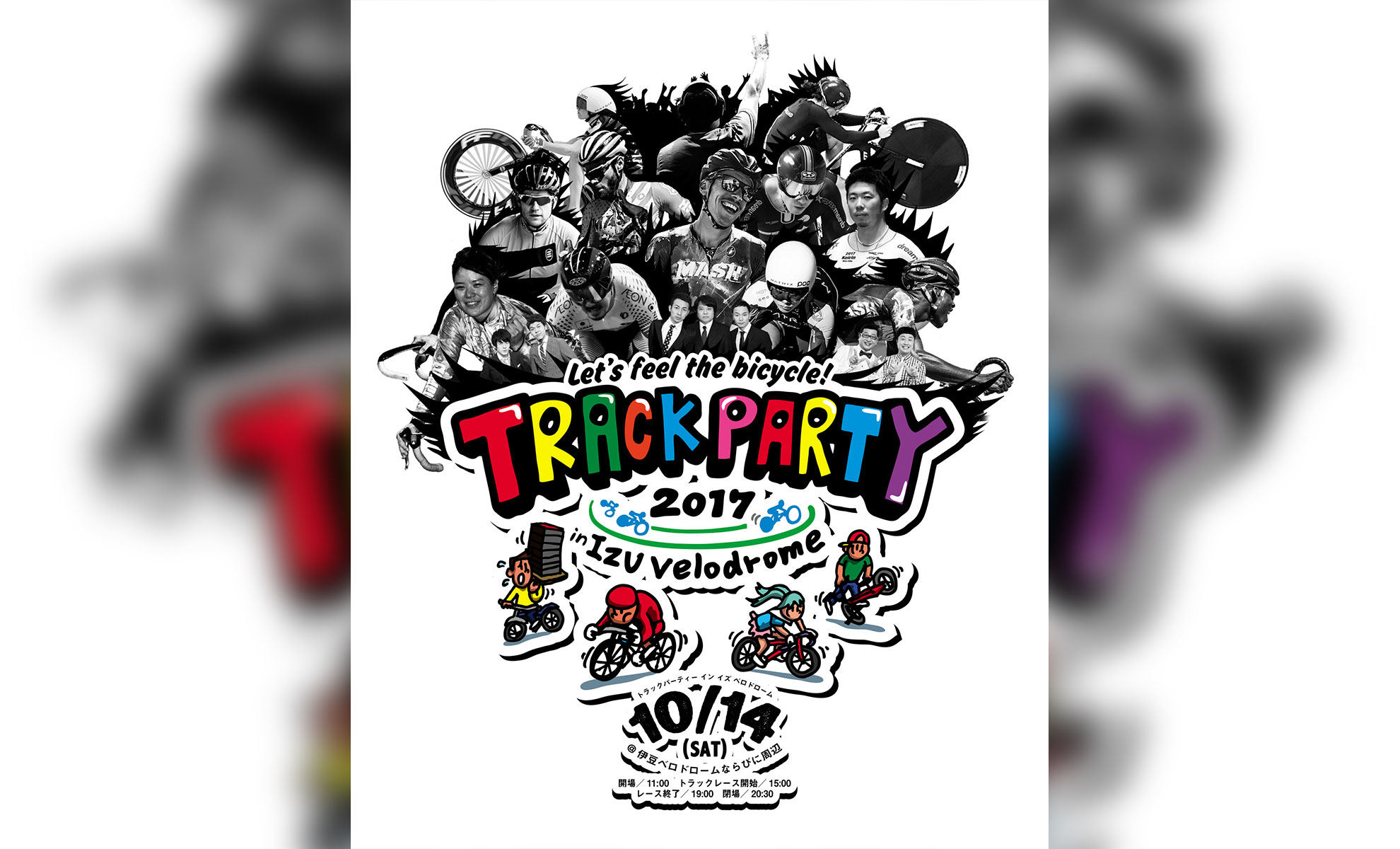 TRACK PARTY 2017×MASHSF