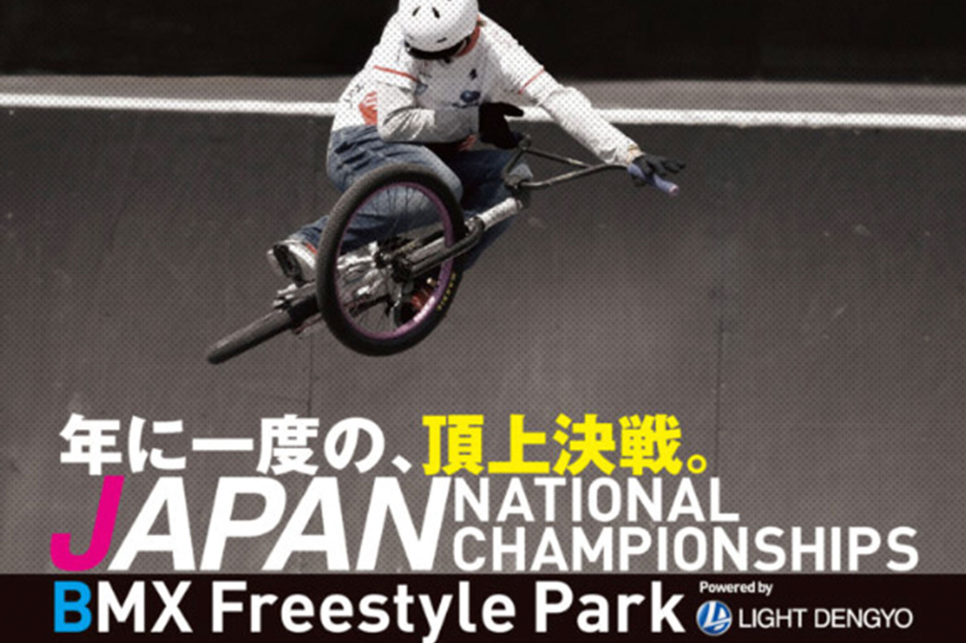 第2回全日本BMXフリースタイル・パーク選手権
