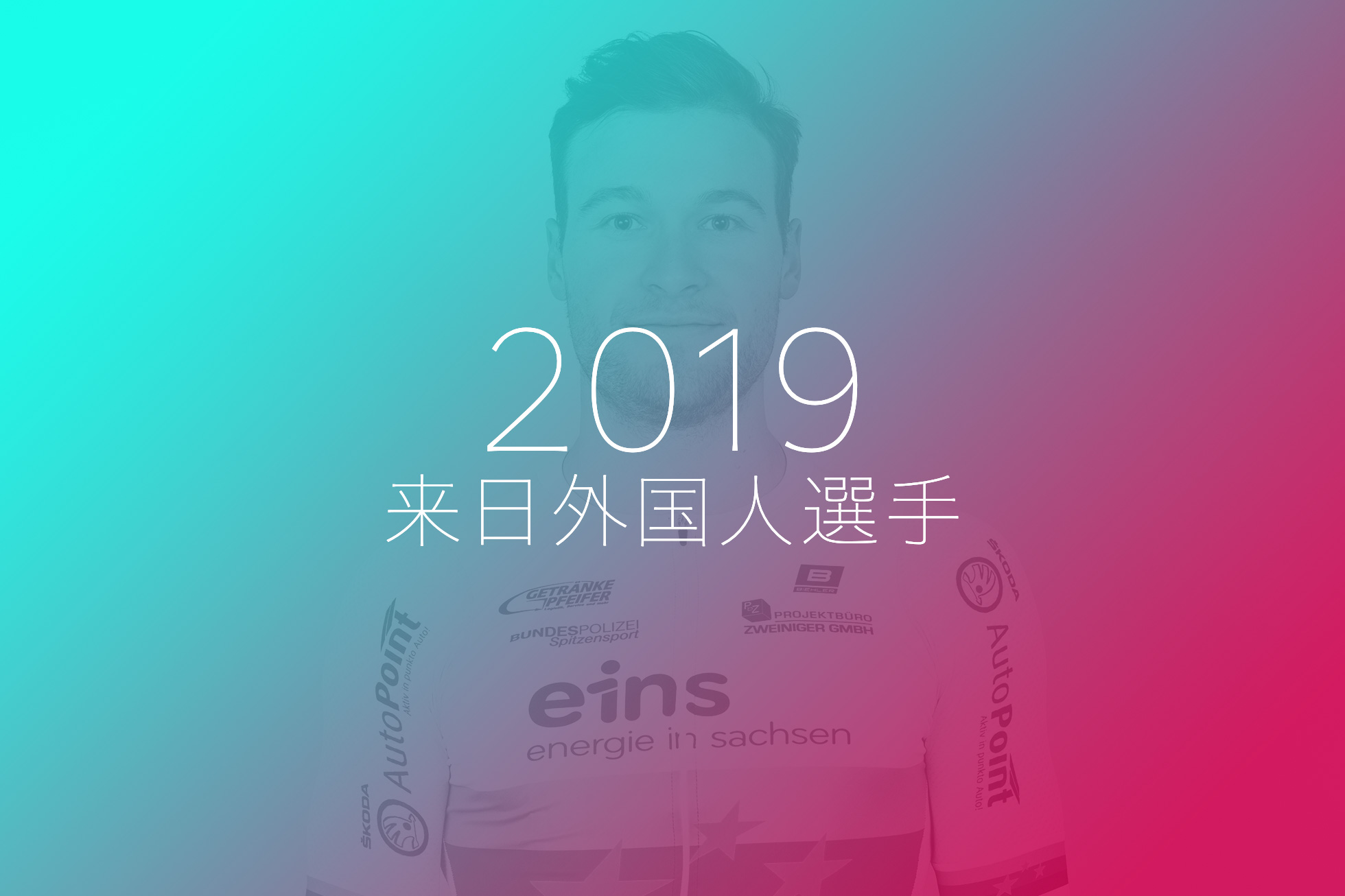 2019年度短期登録選手制度
